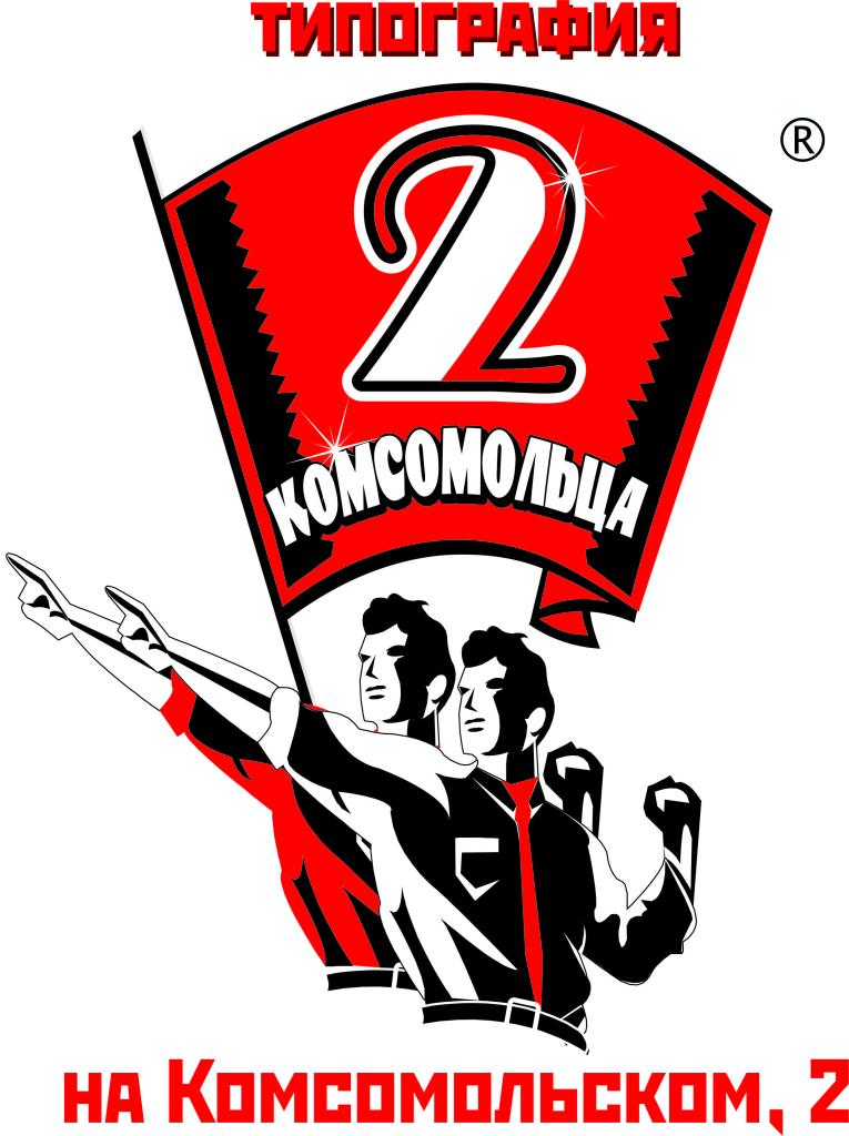 Типография 2 Комсомольца