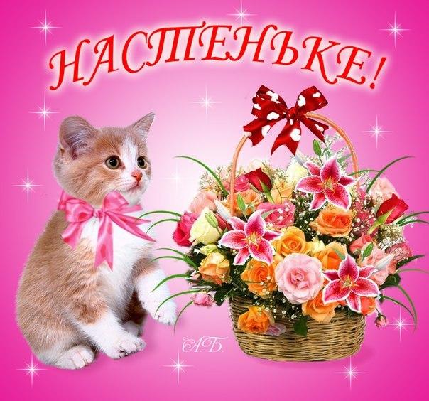 С Днем Рождения Анастасия! - Открытки с именами 4